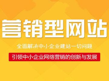 营销型yabo电竞app制作