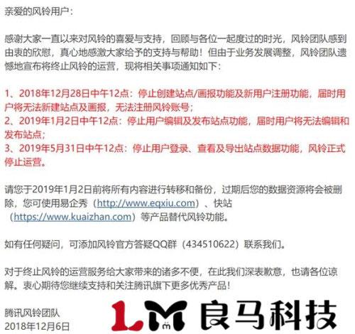 腾讯风铃2019年5月正式停止运营
