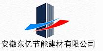 合肥良马网络公司签约安徽东亿节能建材有限公司网站制作项目