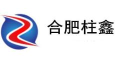 合肥良马网络公司签约合肥柱鑫建材有限公司网站制作项目