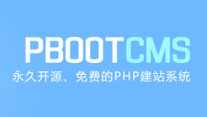 pbootcms如何调用栏目大图