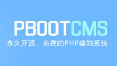 pbootcms模板内页调用当前栏目的子栏目