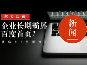 合肥软文推广软文新闻媒体营销